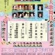 来月は歌舞伎座に出演…