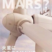 火星に住むつもりかい…