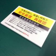 工場の安全確認用アル…