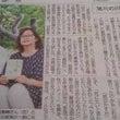 北海道新聞でうつ病家…