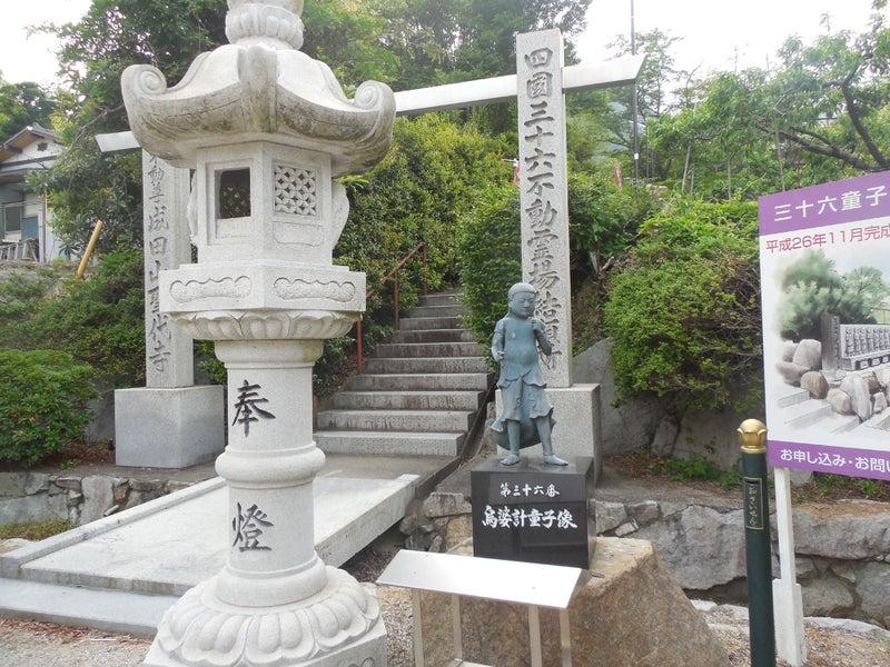 四国三十六不動霊場 36番 聖代寺 | バンちゃんのブログ