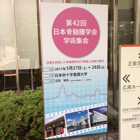 骨髄 学会 日本 腫