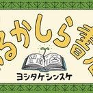 [満員御礼]ヨシタケシンスケさんトークイベント開催!の記事より