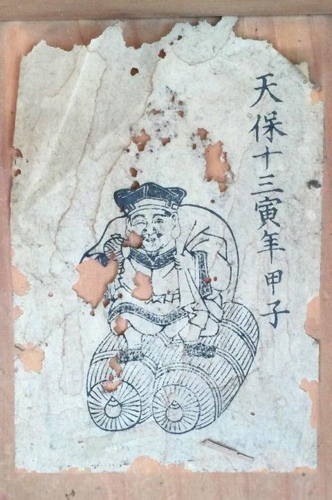 天保年間 1842年2月12日付の御札 | moominpapaのガレージライフのブログ
