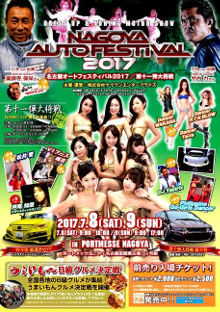 名古屋オートフェスティバル 2017