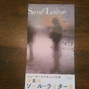渋谷で過ごした休日 2000円