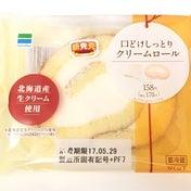 【ファミマ】口どけしっとりクリームロール☆THEセブンロールと食べ比べてみた!