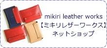 mikiri leather works ネットショップ