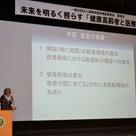 福岡県慢性期医療協会の講演会が行われました。の記事より