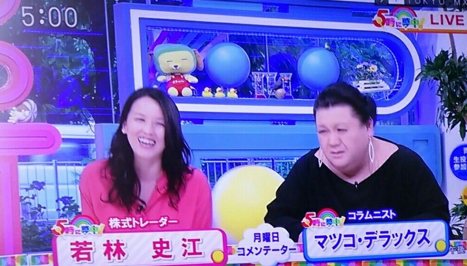 5時に夢中! 若林史江産休から復帰 マツコデラックス 2017/05/29 ...