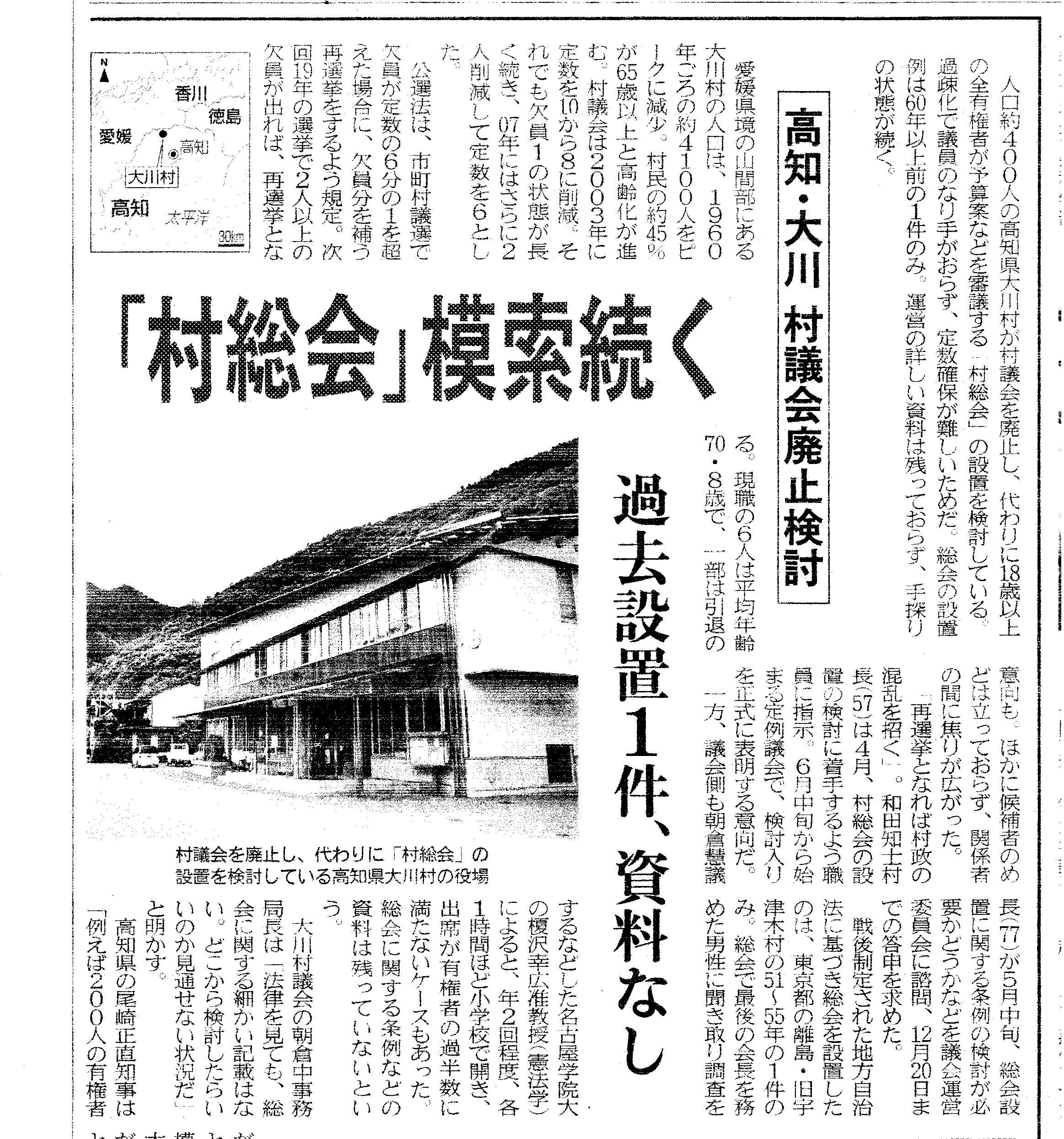 今話題の高知県の大川村町村総会議論について考える。 | 自由な情報の ...