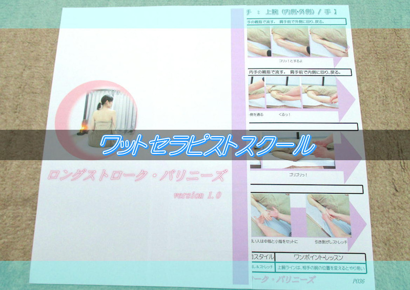 手/腕☆ロミロミ・バリニース・ロングストローク5