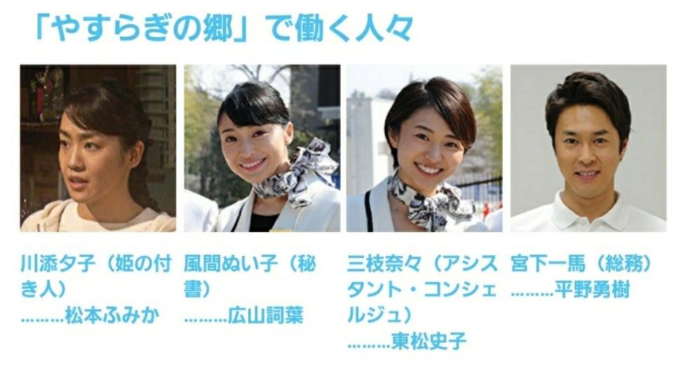 やすらぎの郷』で働く人々 | ☆東松史子の舞台とか日記☆のブログ