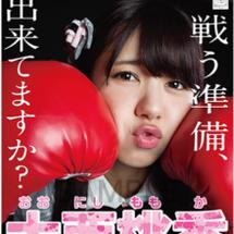 AKB48 49th…