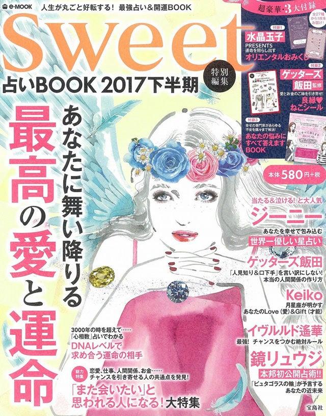 2017.5 宝島社「Sweet占いBOOK 2017下半期」掲載