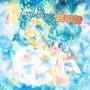 CD「アメツチ絵日記…