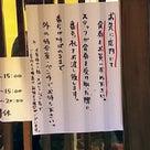 麺 一直(茨城県水戸市)by つけそば味噌 900円の記事より