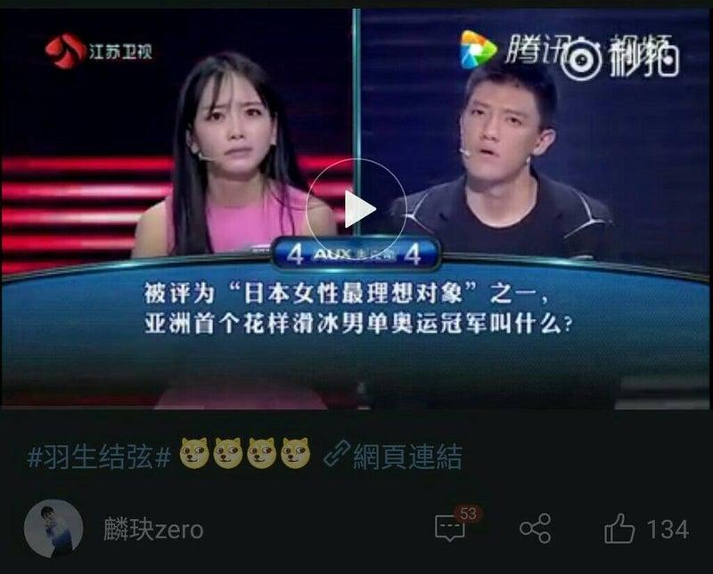 中国のクイズ番組にて on chinese tv show 羽生結弦選手の美しさ