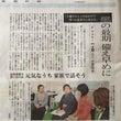 愛媛新聞で茶話会のこ…