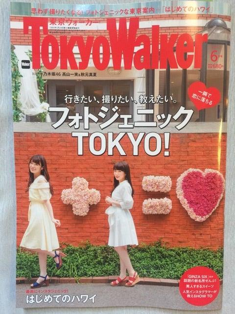 東京ウォーカー・横浜ウォーカー・ザテレビジョンに紹介されました!