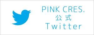 PINK CRES. オフィシャルTwitter