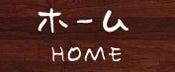 八兵衛 ホーム