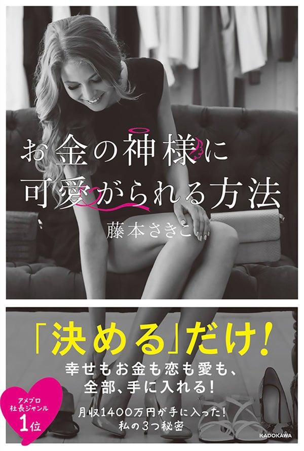 2016.12.24 KADOKAWA「お金の神様に可愛がられる方法」出版
