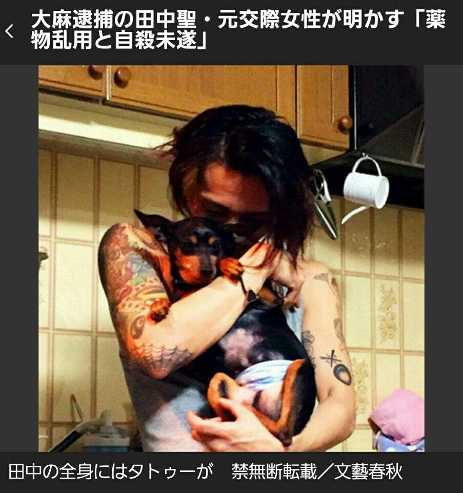 大麻逮捕の田中聖・元交際女性が明かす「薬物乱用と自殺未遂 ...