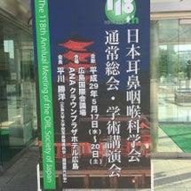 日本耳鼻咽喉科学会(…