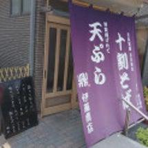 鼎別邸(かなえべって…