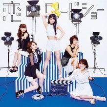 「恋のロードショー」CD + DVD