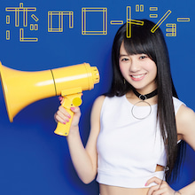 「恋のロードショー」CD Only 伊藤萌々香