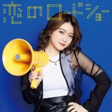 「恋のロードショー」CD Only 野元空