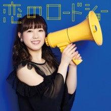 「恋のロードショー」CD Only 井上理香子