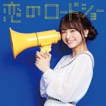 「恋のロードショー」CD Only 林田真尋