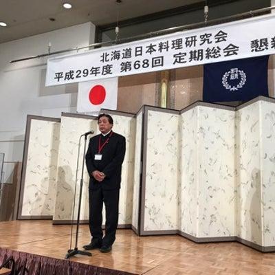 北海道日本料理研究会定期総会 懇親会の記事に添付されている画像