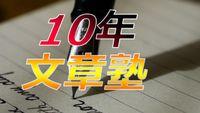 10年文章塾
