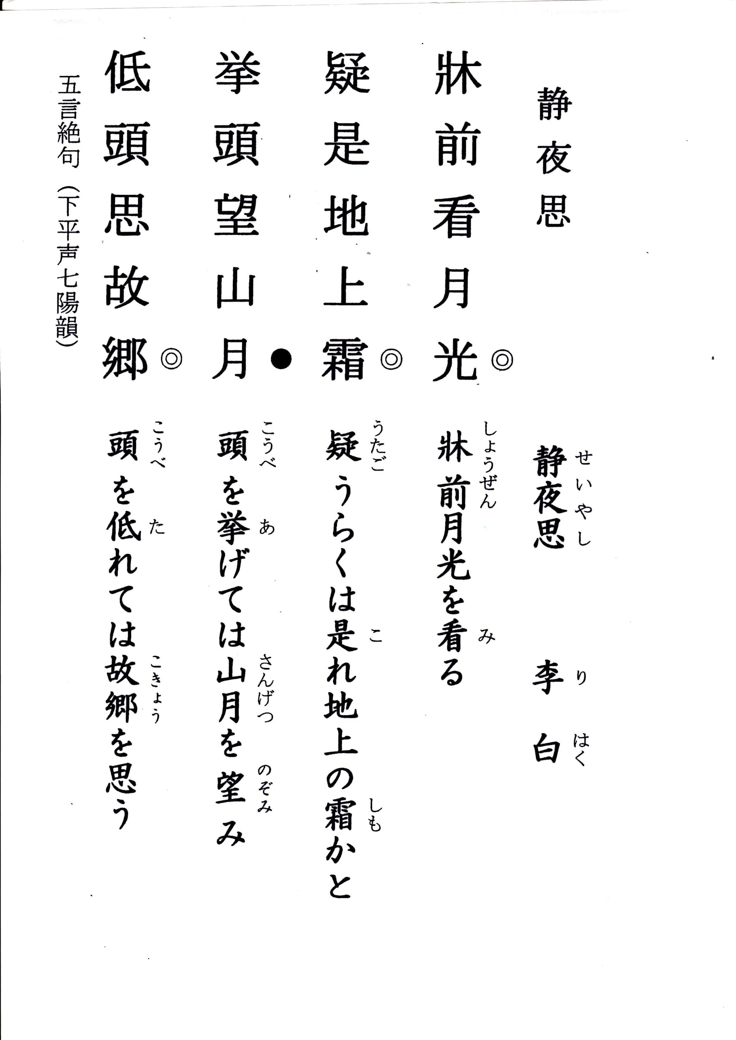 望郷の念を詠った李白の名作「静夜思」   inouemituoのブログ
