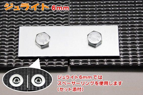 ジュライト6mm 連結例