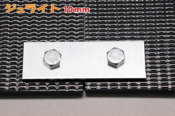 【ジュライト10mm 連結例】