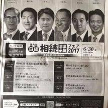 日経新聞朝刊に、私の…