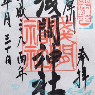 東急線で御朱印さんぽ ② 多摩川浅間神社の記事に添付されている画像