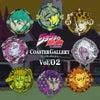 【ジョジョ4部 】新しいコースターギャラリー! 『コースターギャラリー vol.02』の画像
