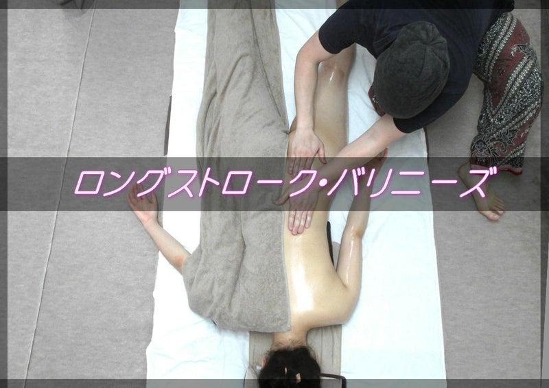 全身☆ロミロミ・バリニース・ロングストローク東京