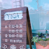 【福山市シーパワー】看板が気になっての画像