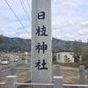 日枝神社(土浦・沢辺小野東城寺入会地)の画像