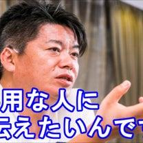 堀江貴文氏 「 多動力こそが最も重要な能力だ 」「 1つの仕事をコツコツと 」の記事に添付されている画像