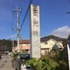 日光鹿島神社(足利・大久保町)の画像