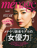 menageKELLy2017冬号