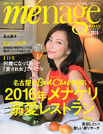 menageKELLy2016秋号